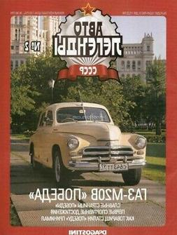 Magazine DeAgostini Auto Legends USSR 1:43 from #1 to #250 a